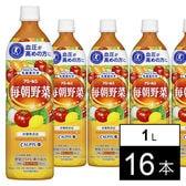 【16本】「アミールS/毎朝野菜」PET1L<特定保健用食品>