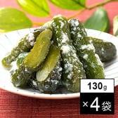 塩こうじの小胡瓜 130g×4袋(a16004)
