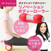 [チェリーピンク]Reika リノベーションボディローラー