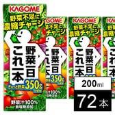 【サンプルの日】【72本】野菜一日これ一本 200ml