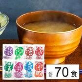 生味噌汁8種70食アソートセット《詰め合わせ》14g×70食入り