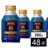 【48本】ワンダ 極 キリマンジャロ100% ボトル缶260g