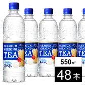 MORNING TEA ミルク 550mlペット