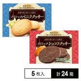 【サンプルの日】【24箱】コロンバン クラシックバニラクッキー / ショコラクッキー