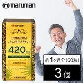 【3個セット】maruman ノコギリヤシエキス 60粒