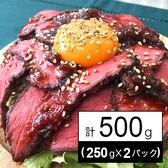 北海道産牛肩ロースローストビーフ 500g(250g×2パック)