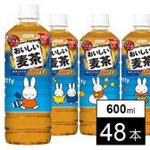 【サンプルの日】おいしい麦茶(ミッフィーデザイン)