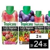 【24本】トロピカーナ フルーツ+ベジタブル 甘熟ピーチブレンド/甘熟グレープブレンド