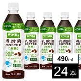 ワンダ 乳酸菌コーヒー 無糖 (希釈用)  PET490ml