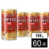 サンガリア クオリティーコーヒー 微糖 185g×60本