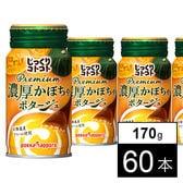 【サンプルの日】じっくりコトコトプレミアム濃厚かぼちゃポタージュ170gリシール缶