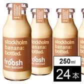『froosh』スムージー パイナップル・バナナ&ココナッツ