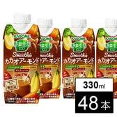 【48本】野菜生活100Smoothie カカオアーモンドMix
