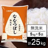 無洗米喜ななつぼし 5kg