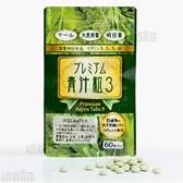 プレミアム青汁粒3/60粒