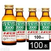 【100本セット】チオビタドリンク2000