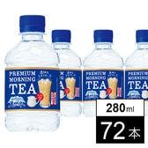 サントリー 天然水 PREMIUM MORNING TEA ミルク 280mlペット