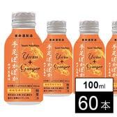 【60本】手足ぽかぽか ゆず生姜味
