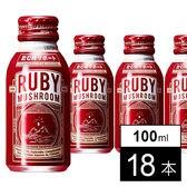 【18本】ルビーマッシュルーム ドリンクタイプ