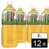 【特定保健用食品】「健茶王」香ばし緑茶 PET2L