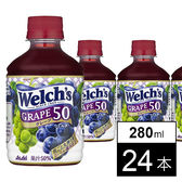 「Welch's」グレープ50 PET280ml