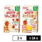 飲みたいぶんだけ りんご果汁(5ヶ月頃から) / ミックス果汁(5ヶ月頃から)