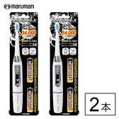 【2本セット】maruman 音波振動歯ブラシ プロソニックX/DH210WHN