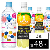 ミウ ピーチ&ヨーグルト味(ミッフィー) 550ml/特産三ツ矢 熊本県産河内晩柑 PET460ml