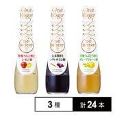 キユーピー フルーツビネガー 3種