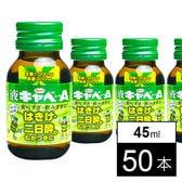 【サンプルの日】【50本】液キャベコ-ワA