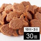 【お徳用】やわらかミニたい焼き 30個(10個×3袋)