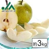 【予約受付】西洋梨2種食べ比べセット 約3kg(玉数おまかせ)※形不揃い 色ムラあり