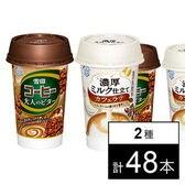 雪印コーヒー大人のビター/濃厚ミルク仕立て カフェラテ