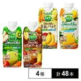 野菜生活100Smoothie 4種セット(カカオアーモンドMix/グリーンスムージーMix/豆乳バナナMix/レモン&シトラスMix)