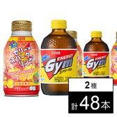 エナジージム240ml瓶/ぷるっシュ!! ゼリー×スパークリング ピンクグレープフルーツボトル缶270g