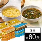 【6箱】Theうまみ スープ2種セット10食