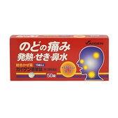 【4箱】【指定第2類医薬品】カイゲン感冒錠 50錠