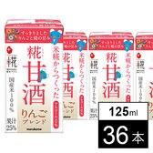 プラス糀 糀甘酒LL りんご 125ml