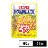 ツナ&コーン食塩無添加パウチ