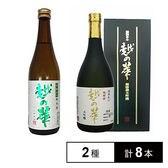 越の華酒造 大吟醸、純米酒飲み比べ 8本セット