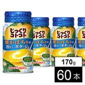 じっくりコトコト 栗かぼちゃの冷たいポタージュ リシール缶170g