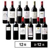 全て金賞フランス赤ワイン 12本セット