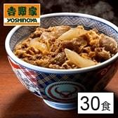 [30食]吉野家 牛丼の具 120g