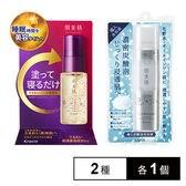 肌美精2種セット(ターニングケア保湿 ナイトスリーピングセラム/導入炭酸泡美容液)