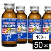 【サンプルの日】【第2類医薬品】新グロンビターEX