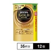 ネスカフェ ゴールドブレンド エコ&システムパック 3杯分増量