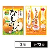 【72袋】なしのど飴 / しょうが紅茶のど飴