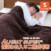 アルヒート スーパー/二層式保温わた入り合わせ毛布 (シングル)/ブラウン