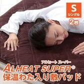 [2枚セット]アルヒート スーパー/断熱シート・保温わた入り暖か敷きパッド (シングル)/ブラウン