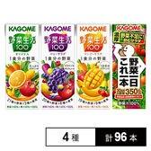 野菜ジュース 200ml 4種セット(野菜生活100[オリジナル / ベリーサラダ / マンゴーサラダ]/野菜一日これ一本)